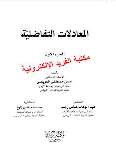 تحميل كتاب المعادلات التفاضيلة 1 pdf