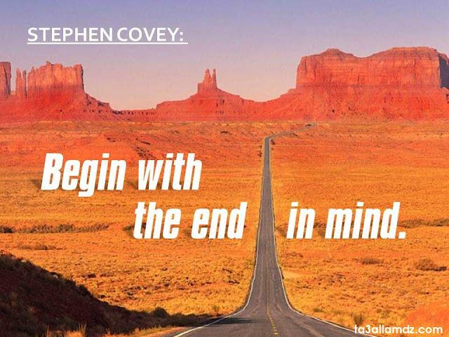 ابدأ والنهاية في ذهنك
