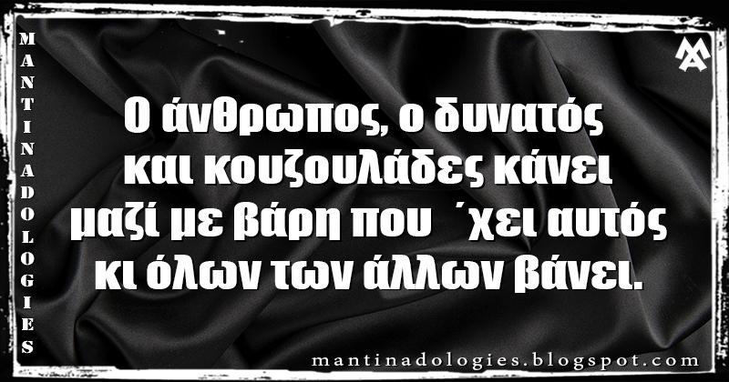 Μαντινάδα - Ο άνθρωπος, ο δυνατός και κουζουλάδες κάνει μαζί με βάρη που  ΄χει αυτός, κι όλων των άλλων βάνει.