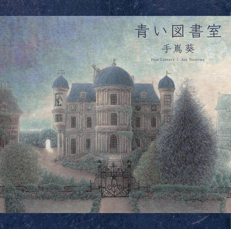 [Album] 手嶌葵 – 青い図書室 (2016.09.21/MP3/RAR)
