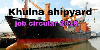 Khulna shipyard job circular 2019