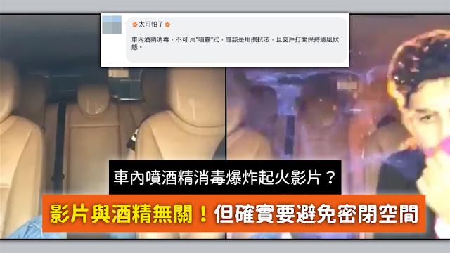 車內噴酒精 爆炸 起火 影片 謠言