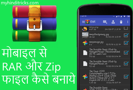 mobile-se-rar-zip-file-kaise-banaye