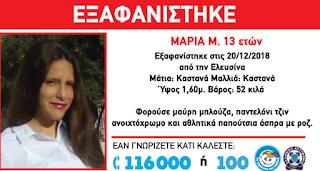 Missing Alert: Εξαφανίστηκε 13χρονη από την Ελευσίνα