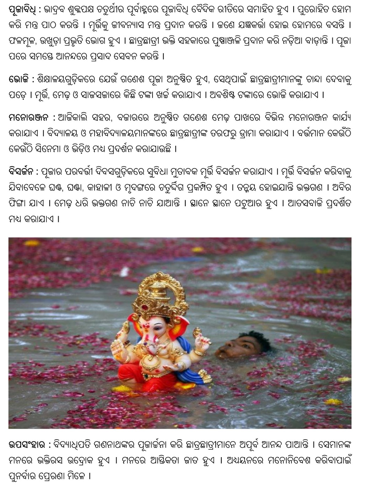 Short and Long Essay on Ganesh Chaturthi for Students