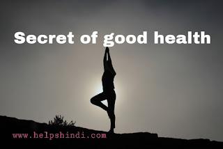 अच्छी सेहत का राज - Secret of good health in hindi