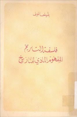 تحميل كتاب فلسفة التاريخ المفهوم المادي للتاريخ pdf بليخانوف