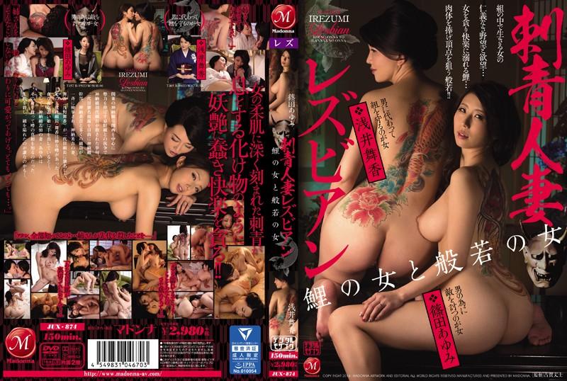 [JUX-874] – 刺青人妻レズビアン 鯉の女と般若の女