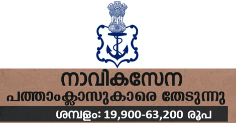 Indian Navy Recruitment 2018 │ 95 Fireman vacancy
