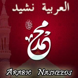 Arabic Nasheeds