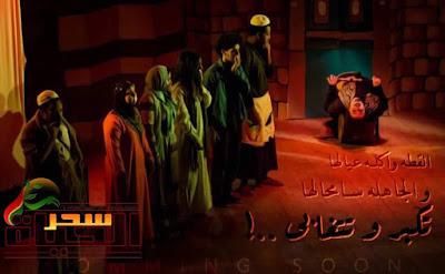""""""" كشك الباشا """" على مسرح مكتبة الإسكندرية الكبير"""