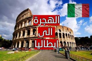 الهجرة الى ايطاليا