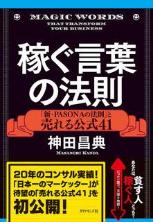 [神田昌典] 稼ぐ言葉の法則「新・PASONAの法則」と売れる公式41