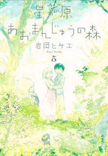 [岩岡ヒサエ] 星が原あおまんじゅうの森 第01-05巻