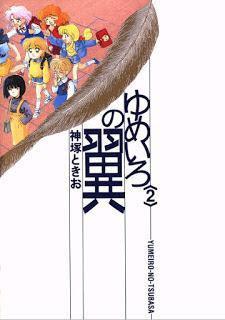 [神塚ときお] ゆめいろの翼 第01-02巻
