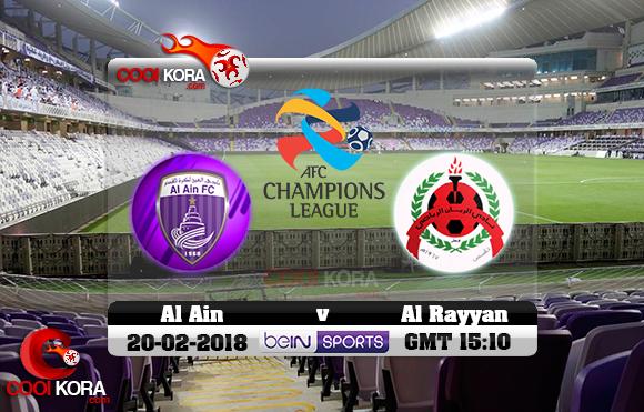 مشاهدة مباراة العين الإماراتي والريان القطري اليوم 20-2-2018 في دوري أبطال آسيا