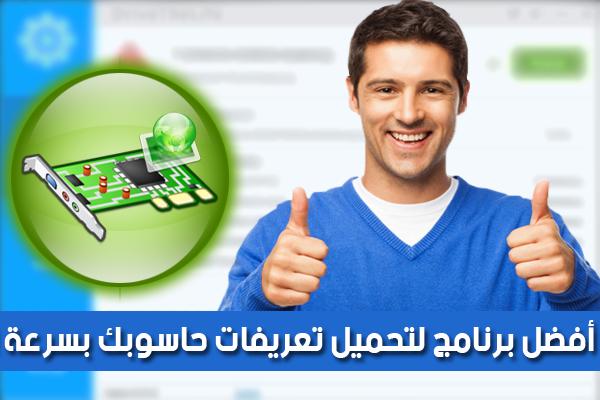 برنامج مجاني لتحميل جميع التعريفات بسرعة عالية و بنقر زر واحدة !