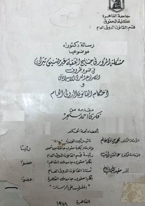 مستندات تثبت ان تيران وصنافير مصرية