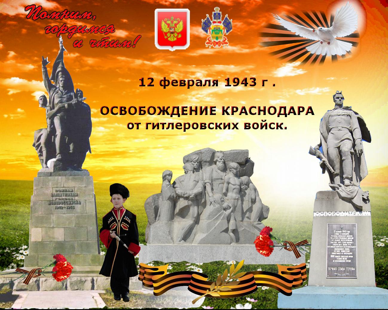 День освобождение краснодара картинки