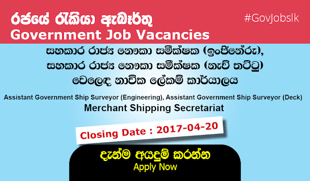 Sri Lankan Government Job Vacancies at Merchant Shipping Secretariat for Assistant Government Ship Surveyor (Engineering), Assistant Government Ship Surveyor (Deck)