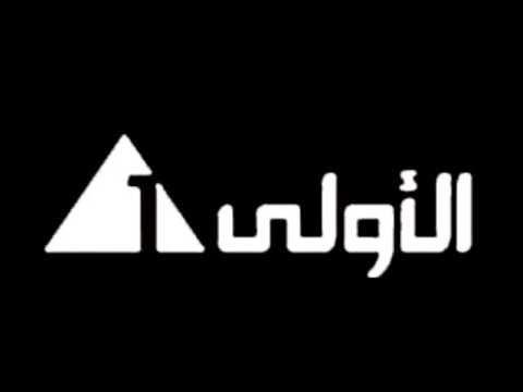 القناة الأولي المصرية