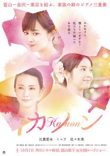 Sinopsis Film Jepang Kanon