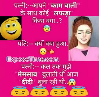 masti-bhare-hindi-jokes