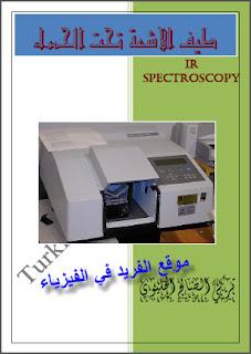 طيف الأشعة تحت الحمراء pdf، جهاز الأشعة تحت الحمراء، كتب فيزياء إشعاعية