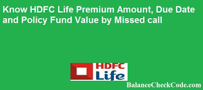 Know HDFC Life Insurance Policy Premium Amount, Due Date and Fund value by missed call
