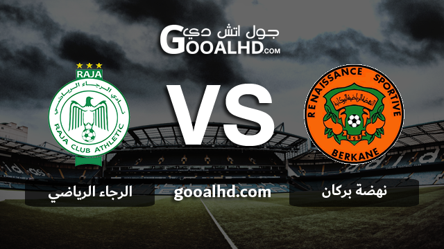 مشاهدة مباراة نهضة بركان والرجاء الرياضي بث مباشر اليوم اونلاين 13-03-2019 في الدوري المغربي