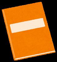 本・冊子のイラスト(オレンジ)
