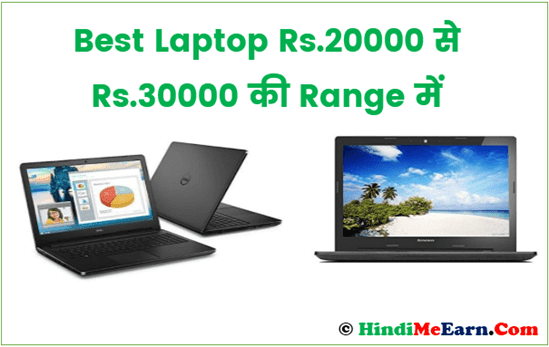 Laptop Between Rs.20000 to Rs.30000