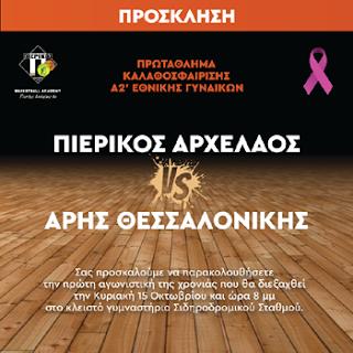 ΣΦΚ Πιερικός Αρχέλαος – ΑΣ Άρης Θεσσαλονίκης