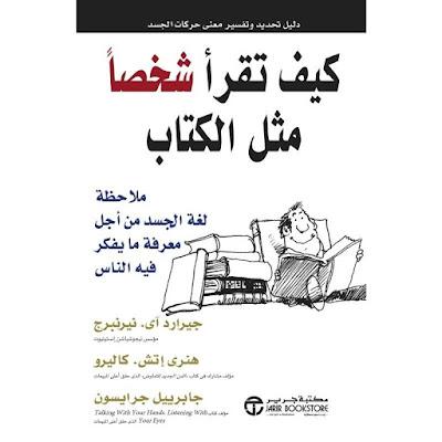 حمّل كتاب كيف تقرا شخصا كانه كتاب - جيرارد نييرنبرغ PDF