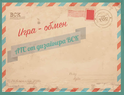 """Игра-обмен """"АТС от дизайнера ВСК"""""""