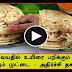 Parotta, wrong recipe for your heart | TAMIL HEALTH TIPS