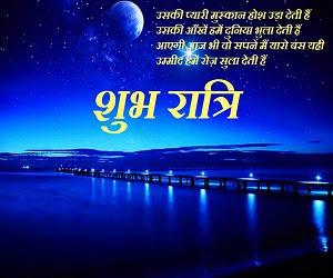 Good Night hindi sms images