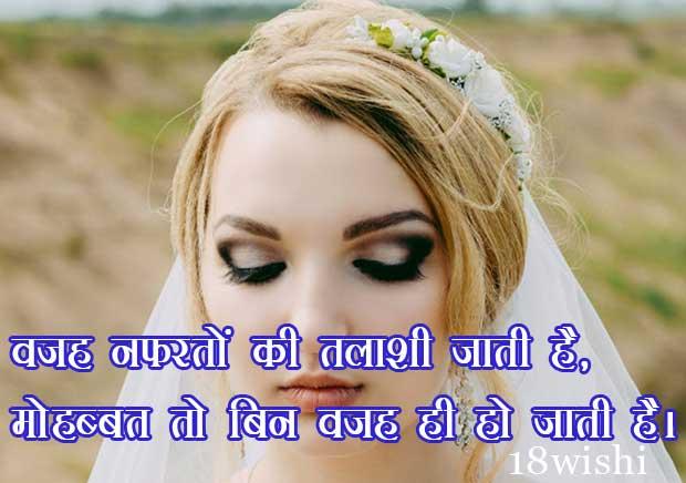 pyar  shayari in hindi