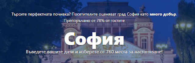 http://www.booking.com/city/bg/sofia.html?aid=809773&no_rooms=1&group_adults=2&room1=A%2CA&label=sofia
