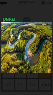 1100 слов река делает много поворотов, вид сверху 23 уровень