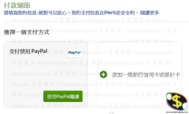 iHerb支援Paypal,信用卡,支付,微信支付