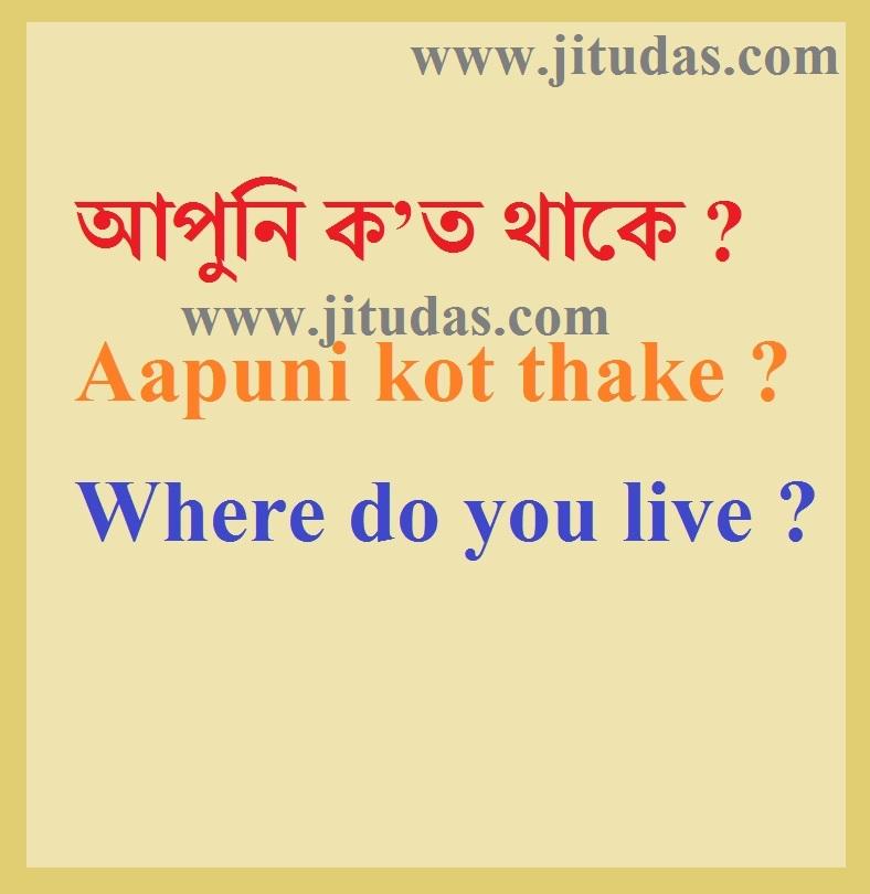 Learn Assamese: Assamese Course, Assamese audio