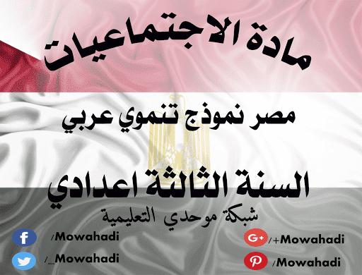 درس مصر نموذج تنموي عربي للسنة الثالثة اعدادي