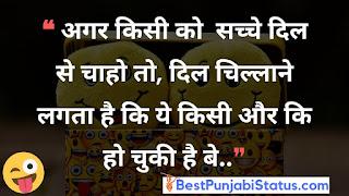Funny Status Punjabi