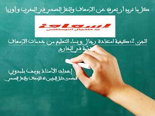 الجزء 2 كيفية استفادة رجال و نساء التعليم من خدمات الإسعاف المقدّمة في الخارج