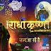 'Radha Krishna-Ek Aalokik Prem Gaatha' Upcoming Zee Tv Show wiki Story|Cast|Title Song|Timing