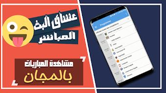 لا تفوت هذا الموضوع !! لأنك ستحصل على كل القنوات الرياضية المشفرة العربية والأجنبية مجانا على هاتفك للأبد