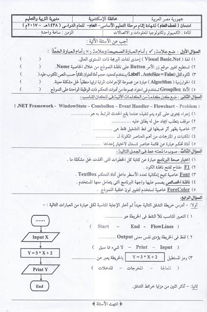 محافظة الإسكندرية - امتحان الكمبيوتر للصف الثالث الإعدادى - الفصل الدراسى الأول2017 - دور أول