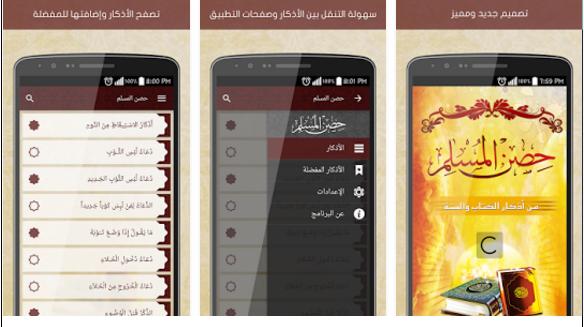 تحميل تطبيق أدعية و اذكار حصن المسلم للموبايل الاندرويد