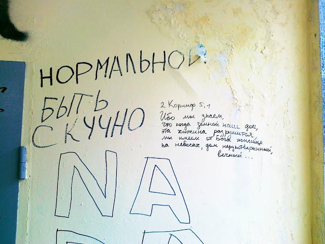 Граффити на стене подземного перехода